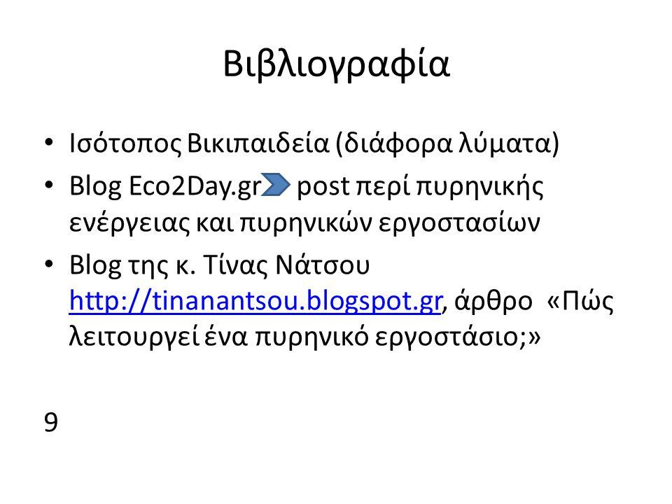 Βιβλιογραφία Ισότοπος Βικιπαιδεία (διάφορα λύματα)