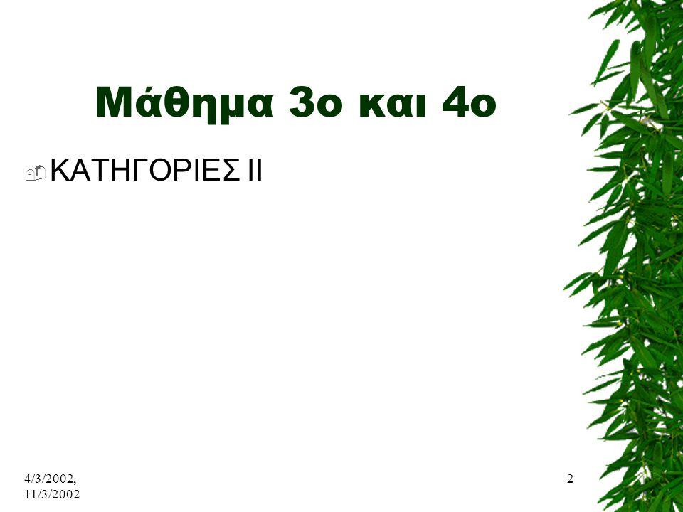 Μάθημα 3ο και 4ο ΚΑΤΗΓΟΡΙΕΣ II 4/3/2002, 11/3/2002