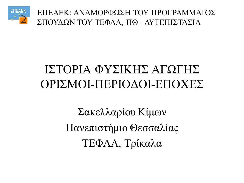 ΙΣΤΟΡΙΑ ΦΥΣΙΚΗΣ ΑΓΩΓΗΣ ΟΡΙΣΜΟΙ-ΠΕΡΙΟΔΟΙ-ΕΠΟΧΕΣ