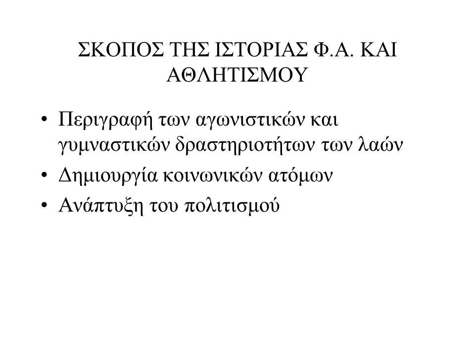 ΣΚΟΠΟΣ ΤΗΣ ΙΣΤΟΡΙΑΣ Φ.Α. ΚΑΙ ΑΘΛΗΤΙΣΜΟΥ