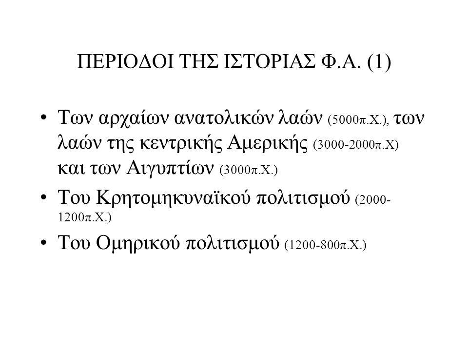 ΠΕΡΙΟΔΟΙ ΤΗΣ ΙΣΤΟΡΙΑΣ Φ.Α. (1)