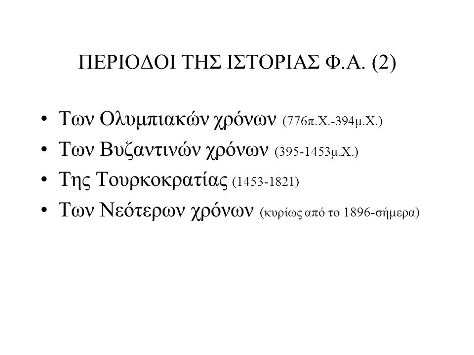 ΠΕΡΙΟΔΟΙ ΤΗΣ ΙΣΤΟΡΙΑΣ Φ.Α. (2)