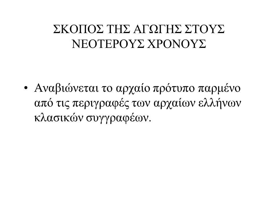 ΣΚΟΠΟΣ ΤΗΣ ΑΓΩΓΗΣ ΣΤΟΥΣ ΝΕΟΤΕΡΟΥΣ ΧΡΟΝΟΥΣ
