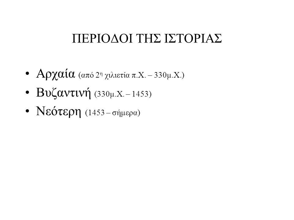 ΠΕΡΙΟΔΟΙ ΤΗΣ ΙΣΤΟΡΙΑΣ Αρχαία (από 2η χιλιετία π.Χ.