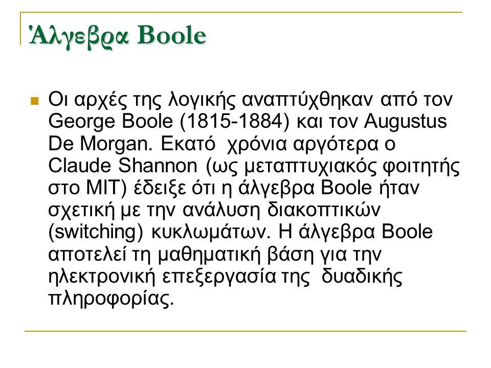 Άλγεβρα Boole