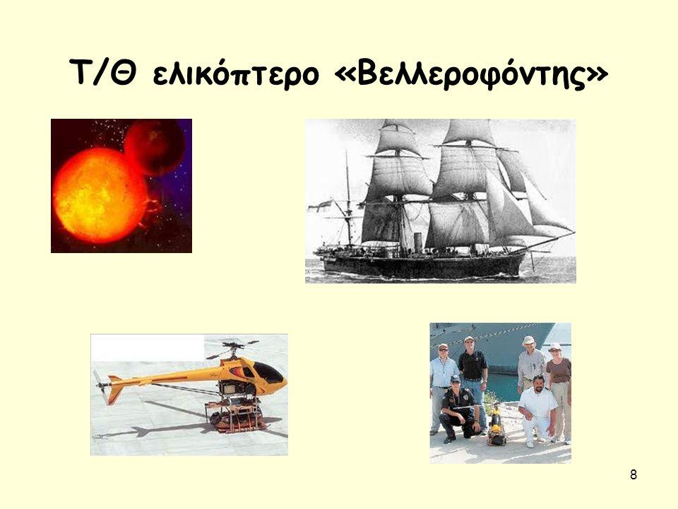 Τ/Θ ελικόπτερο «Βελλεροφόντης»