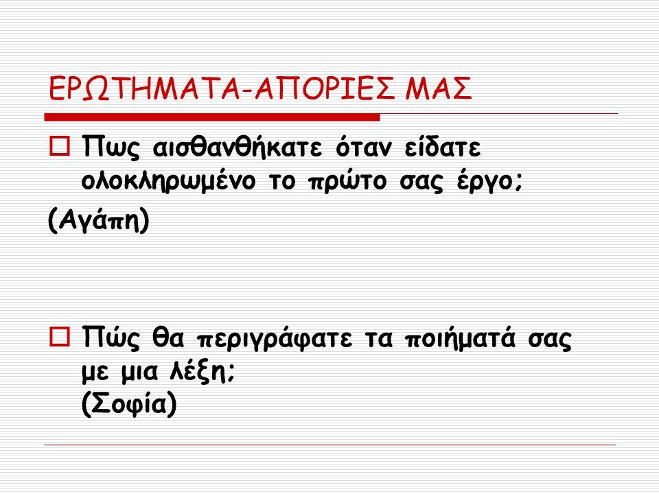 ΕΡΩΤΗΜΑΤΑ-ΑΠΟΡΙΕΣ ΜΑΣ