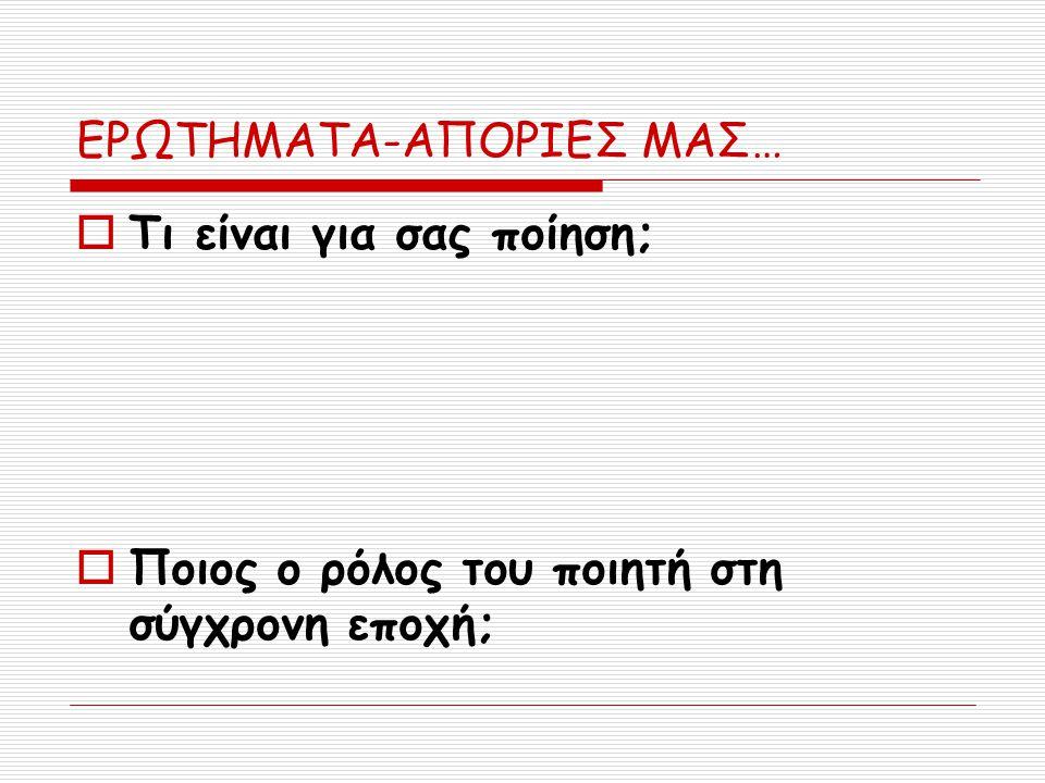 ΕΡΩΤΗΜΑΤΑ-ΑΠΟΡΙΕΣ ΜΑΣ…