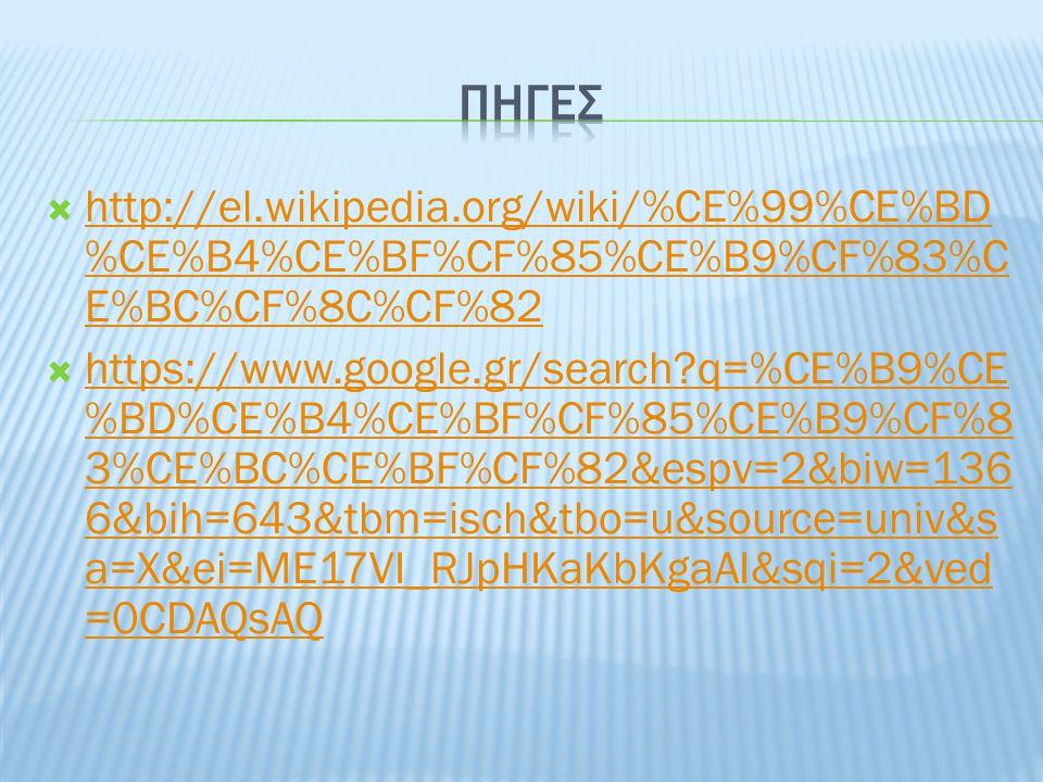 πηγεσ http://el.wikipedia.org/wiki/%CE%99%CE%BD%CE%B4%CE%BF%CF%85%CE%B9%CF%83%CE%BC%CF%8C%CF%82.