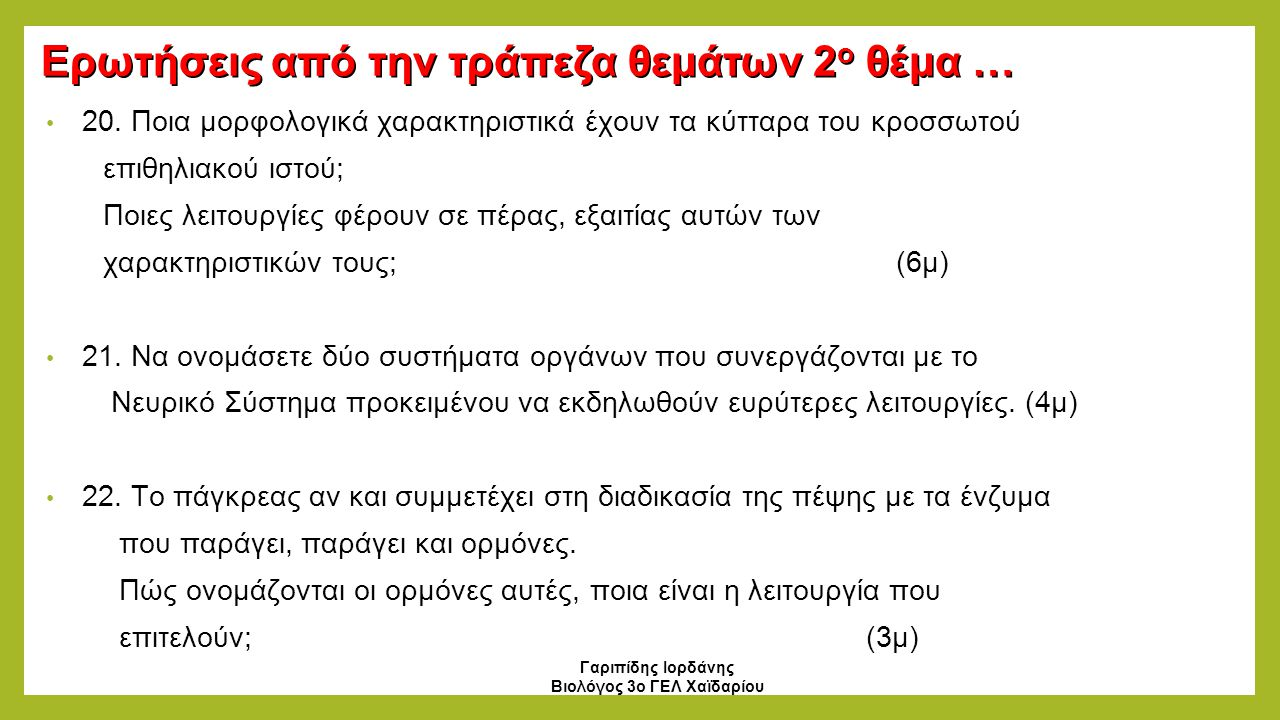 Ερωτήσεις από την τράπεζα θεμάτων 2ο θέμα …