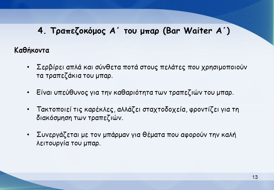 Τραπεζοκόμος Α΄ του μπαρ (Bar Waiter A΄)
