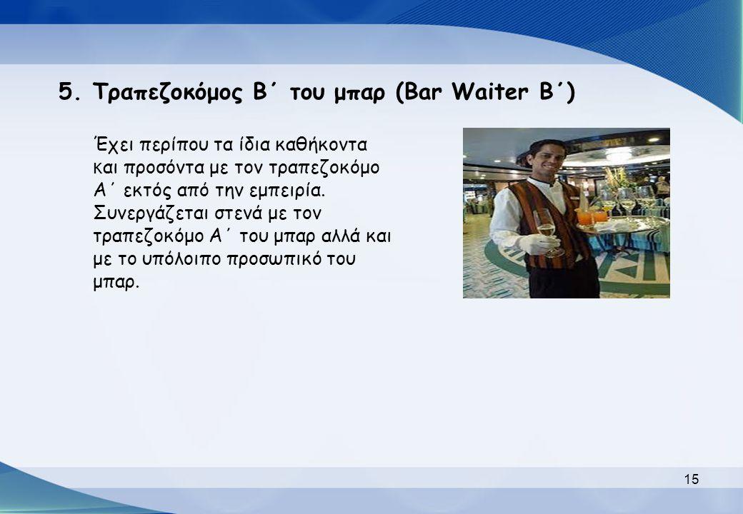 Τραπεζοκόμος Β΄ του μπαρ (Bar Waiter Β΄)