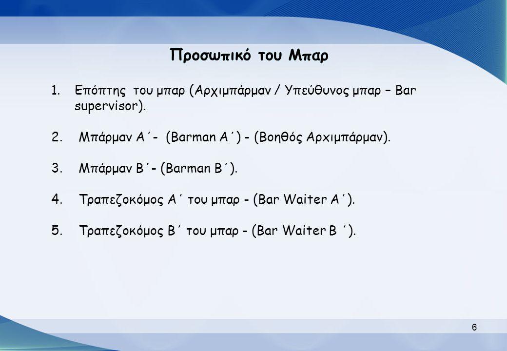 Προσωπικό του Μπαρ Επόπτης του μπαρ (Αρχιμπάρμαν / Υπεύθυνος μπαρ – Bar supervisor). Μπάρμαν Α΄- (Barman A΄) - (Βοηθός Αρxιμπάρμαν).