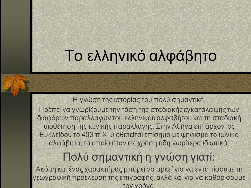 Το ελληνικό αλφάβητο Πολύ σημαντική η γνώση γιατί: