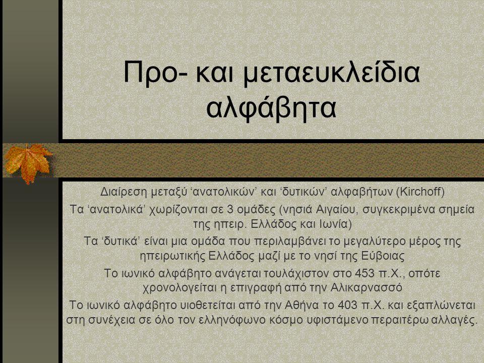 Προ- και μεταευκλείδια αλφάβητα