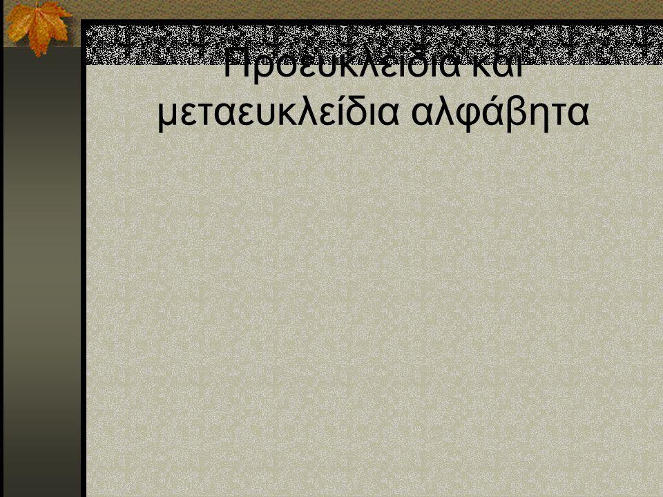 Προευκλείδια και μεταευκλείδια αλφάβητα