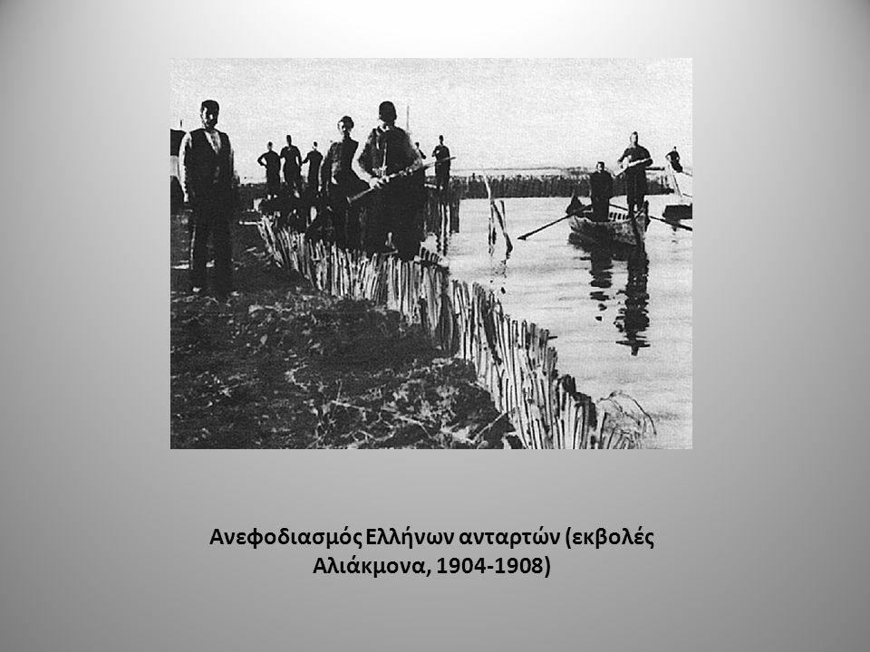 Ανεφοδιασμός Ελλήνων ανταρτών (εκβολές Αλιάκμονα, 1904-1908)