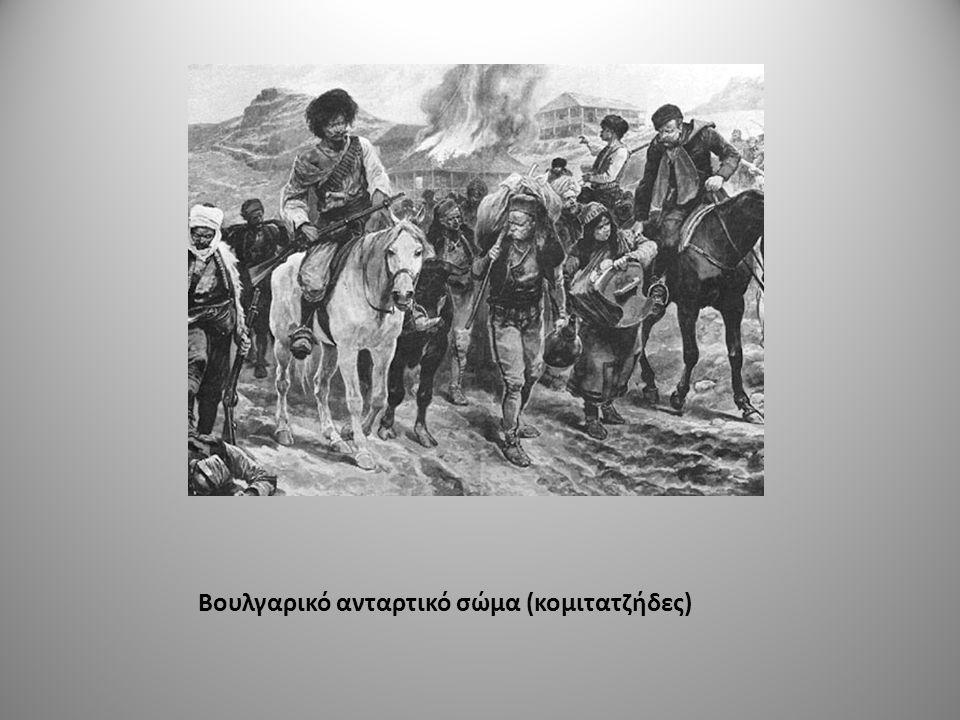 Βουλγαρικό ανταρτικό σώμα (κομιτατζήδες)