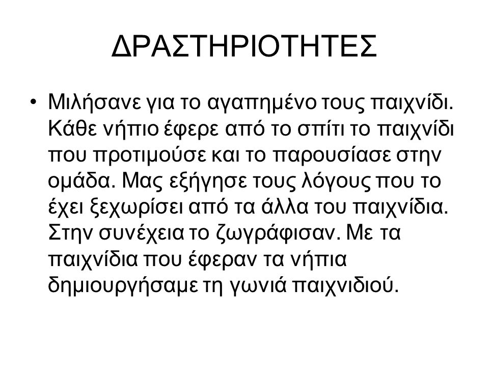 ΔΡΑΣΤΗΡΙΟΤΗΤΕΣ