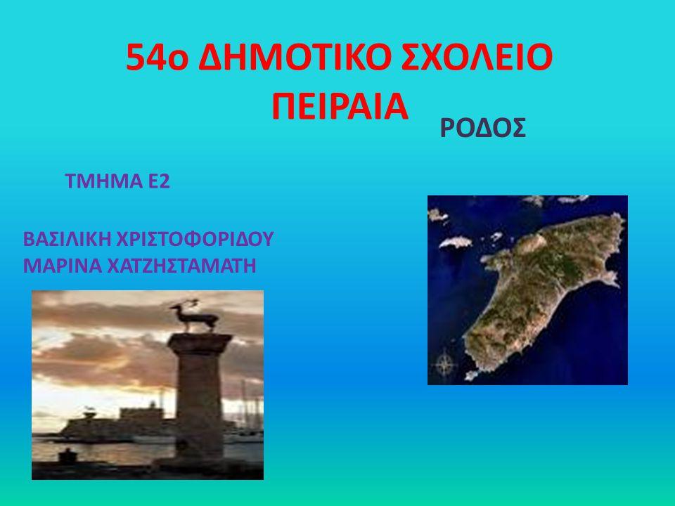 54o ΔΗΜΟΤΙΚΟ ΣΧΟΛΕΙΟ ΠΕΙΡΑΙΑ
