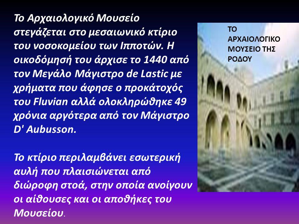 ΤΟ ΑΡΧΑΙΟΛΟΓΙΚΟ ΜΟΥΣΕΙΟ ΤΗΣ ΡΟΔΟΥ