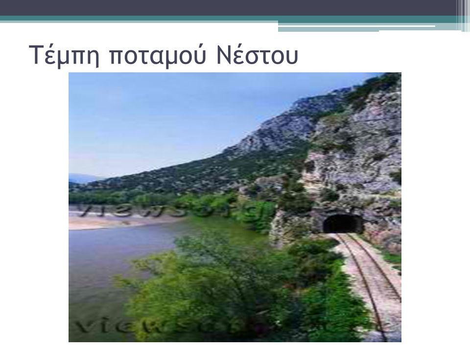 Τέμπη ποταμού Νέστου