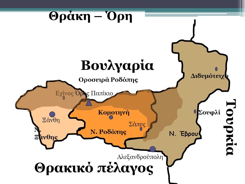Βουλγαρία Τουρκία Θρακικό πέλαγος Θράκη – Όρη Διδυμότειχο