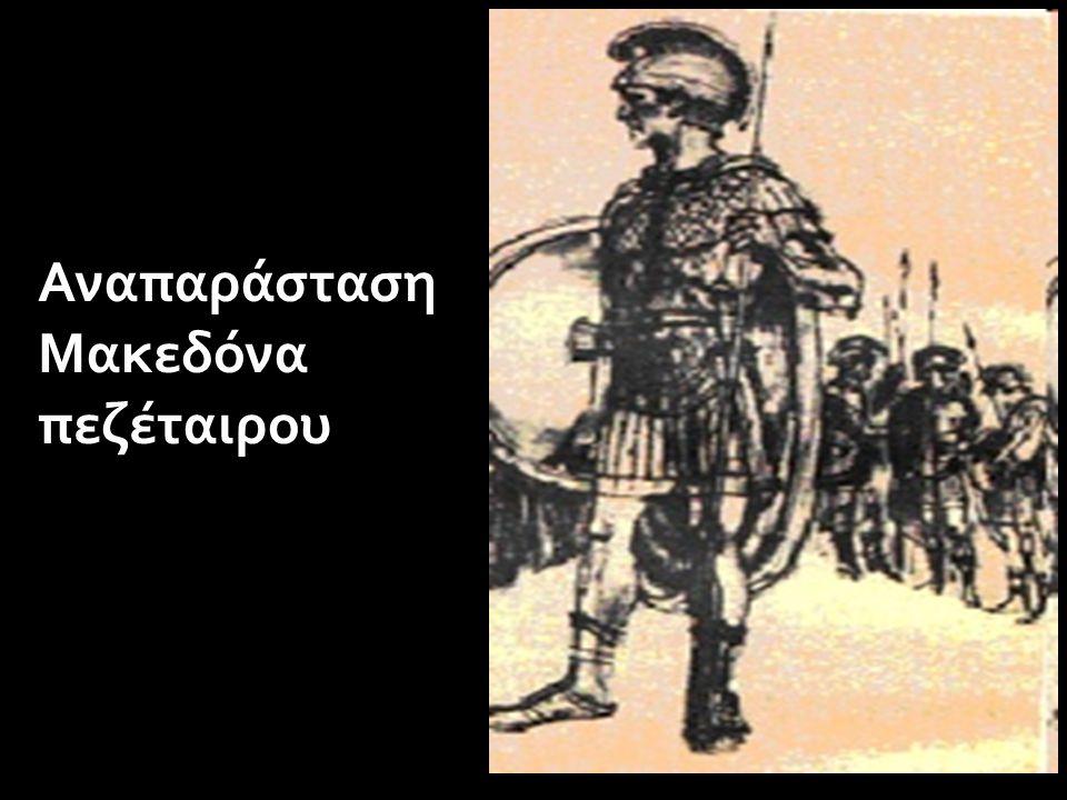 Αναπαράσταση Μακεδόνα πεζέταιρου