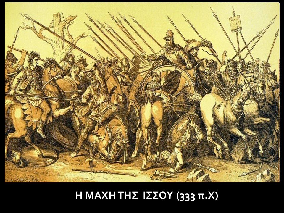 Η ΜΑΧΗ ΤΗΣ ΙΣΣΟΥ (333 π.X)