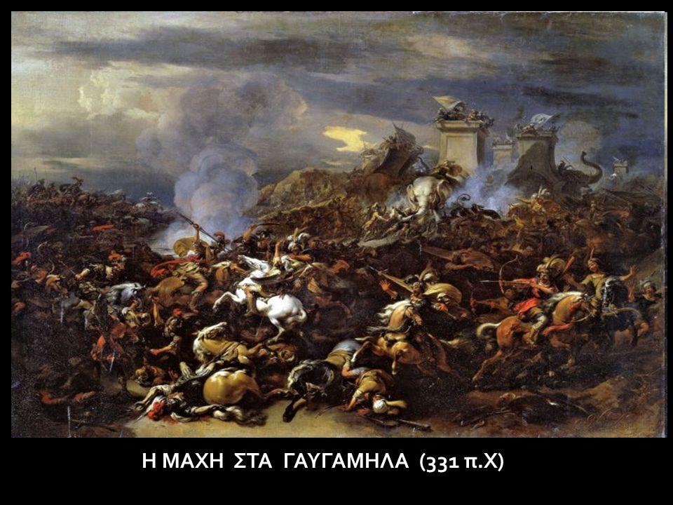 Η ΜΑΧΗ ΣΤΑ ΓΑΥΓΑΜΗΛΑ (331 π.Χ)
