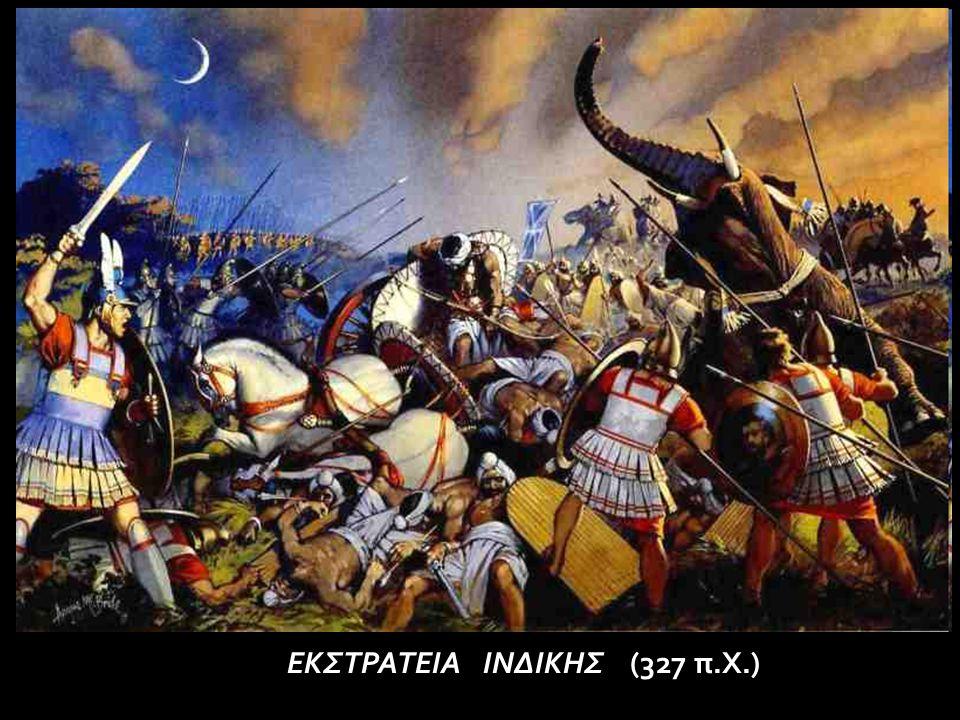 ΕΚΣΤΡΑΤΕΙΑ ΙΝΔΙΚΗΣ (327 π.Χ.)