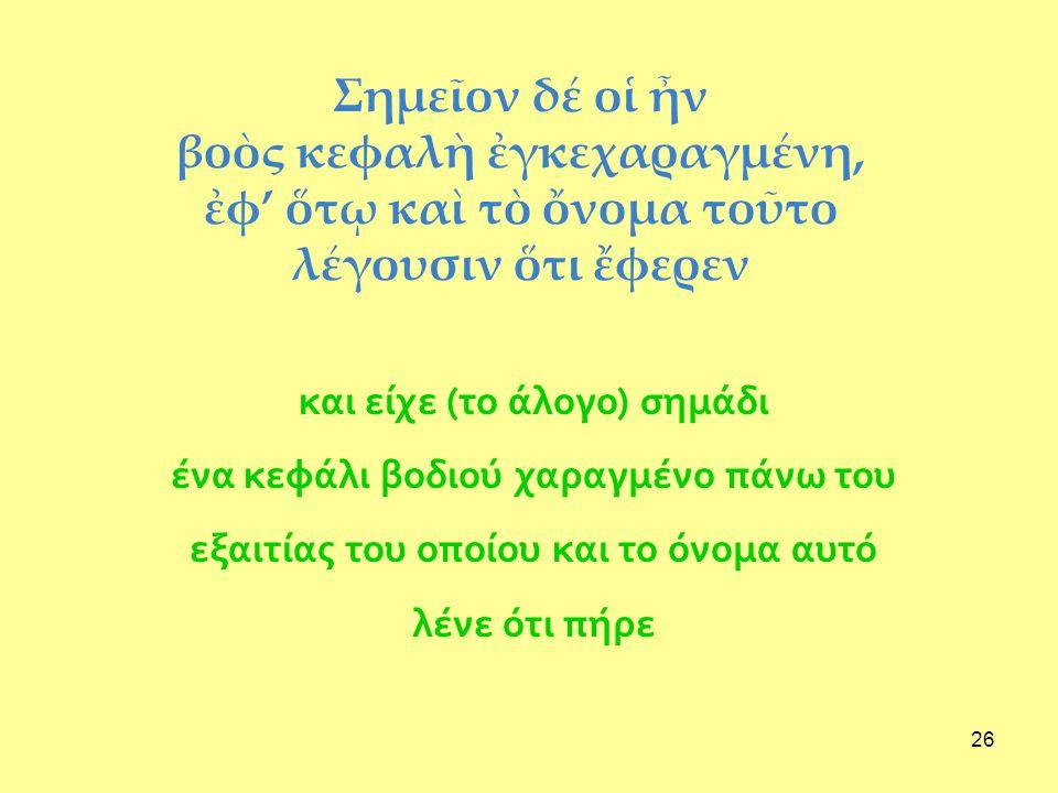 βοὸς κεφαλὴ ἐγκεχαραγμένη, ἐφ' ὅτῳ καὶ τὸ ὄνομα τοῦτο