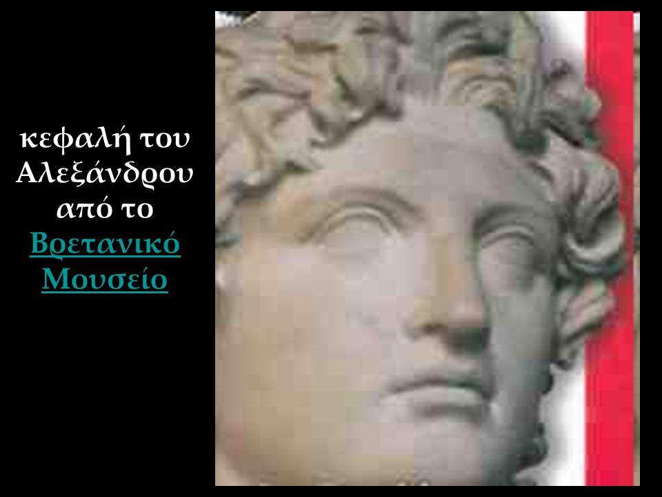κεφαλή του Αλεξάνδρου από το Βρετανικό Μουσείο