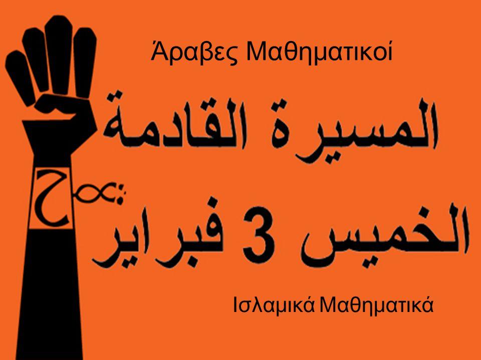 Άραβες Μαθηματικοί Ισλαμικά Μαθηματικά