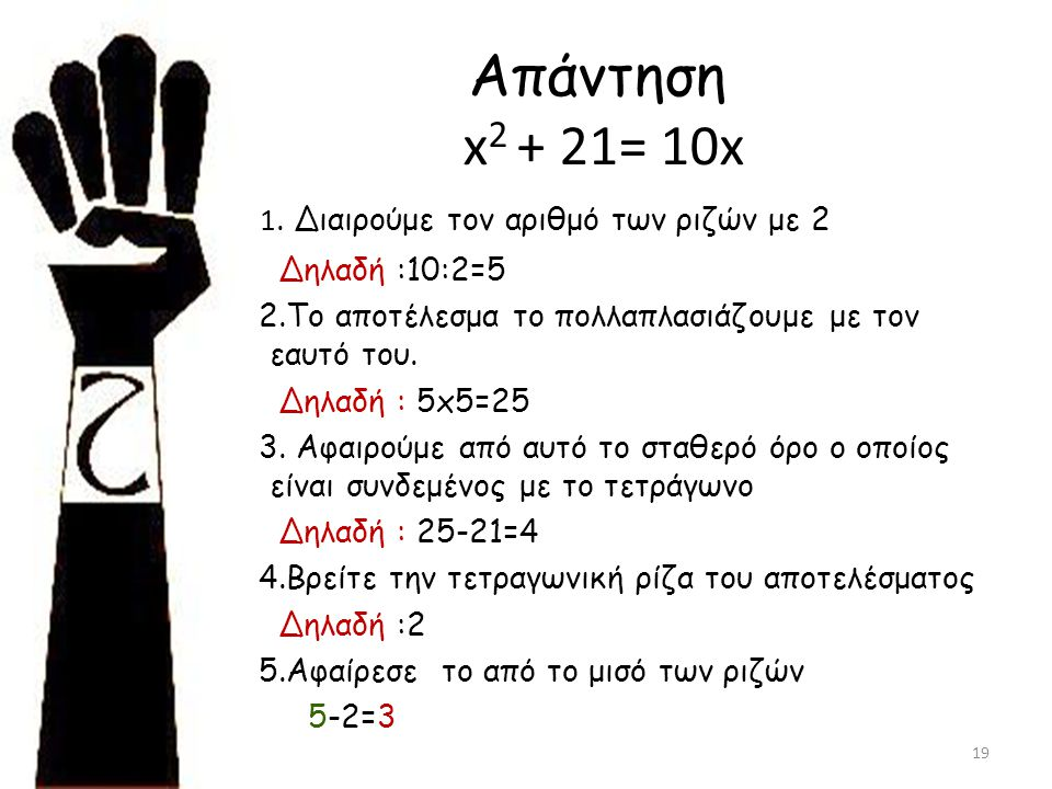 Απάντηση x2 + 21= 10x 1. Διαιρούμε τον αριθμό των ριζών με 2