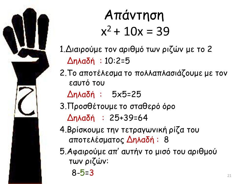 Απάντηση x2 + 10x = 39