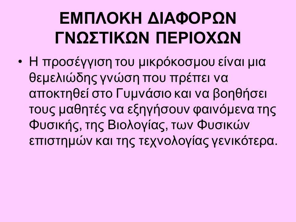 ΕΜΠΛΟΚΗ ΔΙΑΦΟΡΩΝ ΓΝΩΣΤΙΚΩΝ ΠΕΡΙΟΧΩΝ