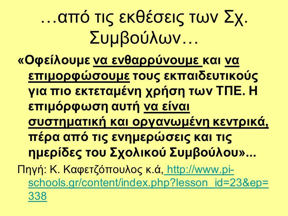 …από τις εκθέσεις των Σχ. Συμβούλων…