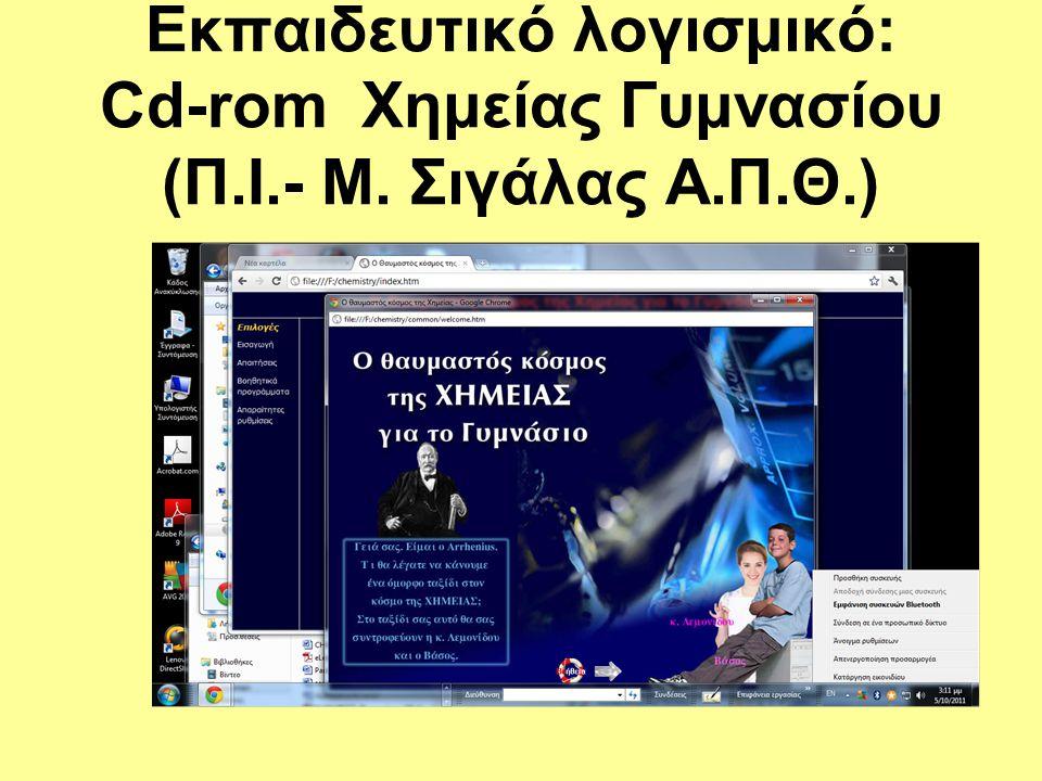 Εκπαιδευτικό λογισμικό: Cd-rom Χημείας Γυμνασίου (Π. Ι. - Μ. Σιγάλας Α
