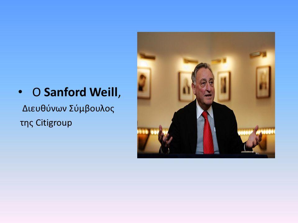 O Sanford Weill, Διευθύνων Σύμβουλος της Citigroup