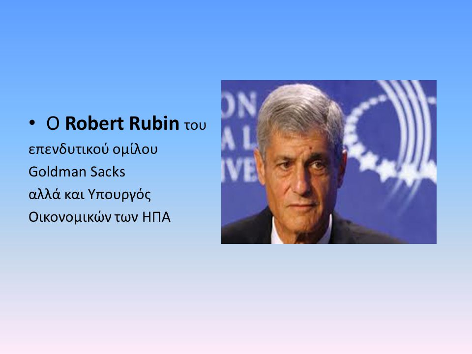O Robert Rubin του επενδυτικού ομίλου Goldman Sacks αλλά και Υπουργός