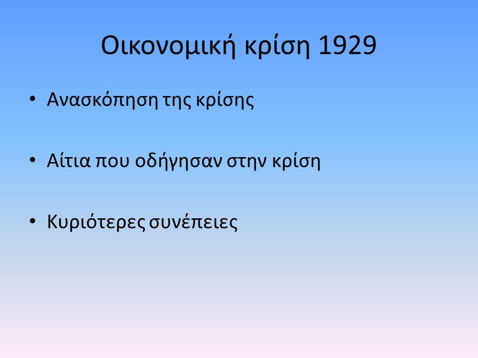 Οικονομική κρίση 1929 Ανασκόπηση της κρίσης