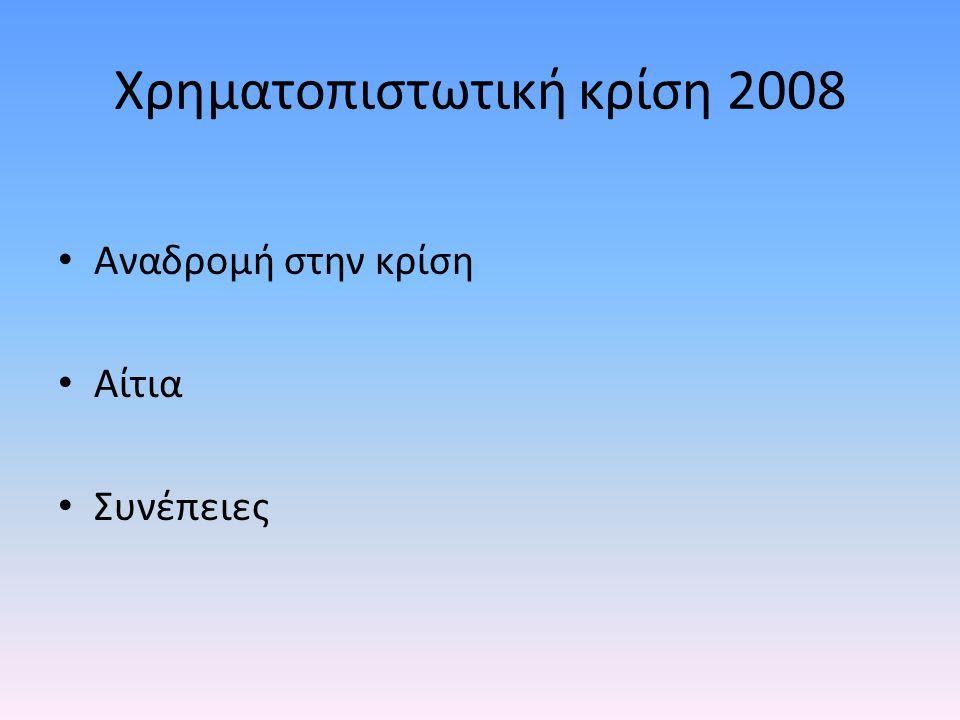 Χρηματοπιστωτική κρίση 2008