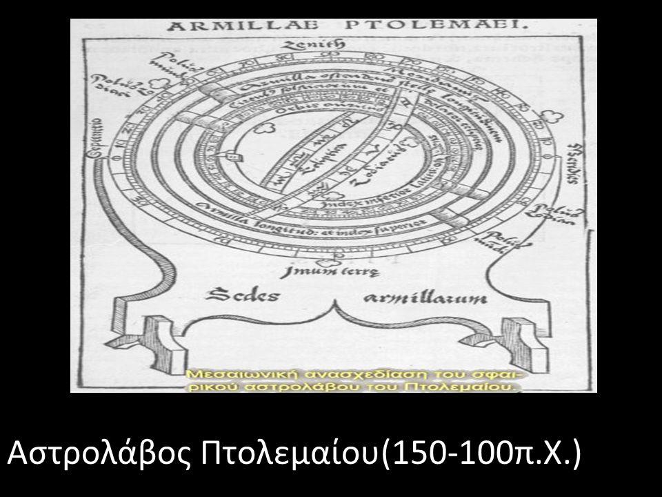 Αστρολάβος Πτολεμαίου(150-100π.Χ.)
