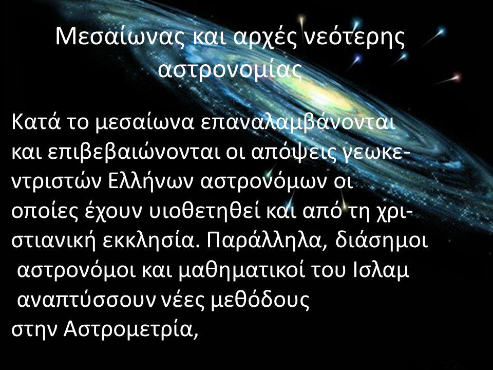 Μεσαίωνας και αρχές νεότερης αστρονομίας