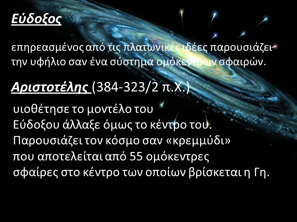 Εύδοξος Αριστοτέλης (384-323/2 π.Χ.) υιοθέτησε το μοντέλο του