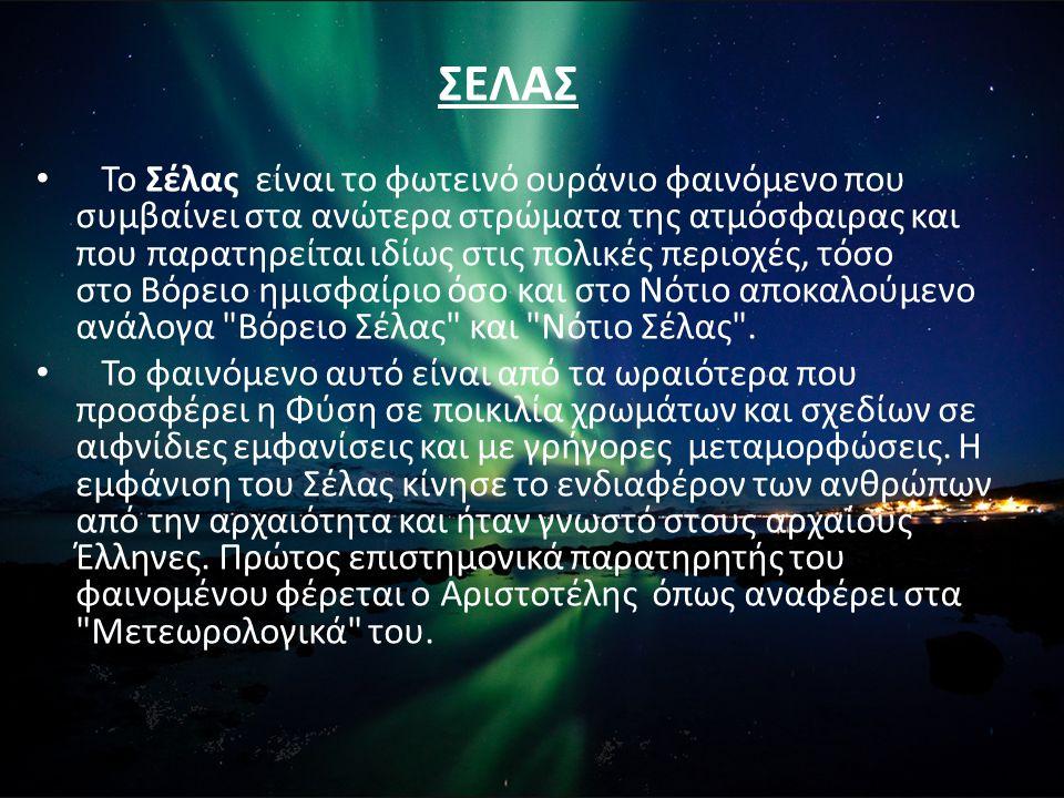 ΣΕΛΑΣ