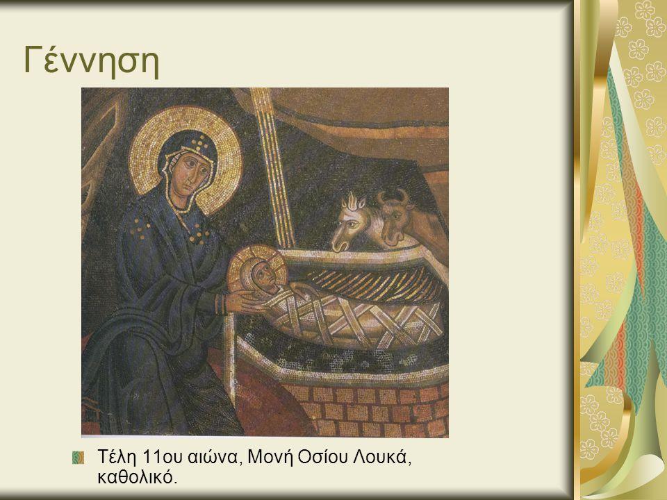 Γέννηση Τέλη 11ου αιώνα, Μονή Οσίου Λουκά, καθολικό.