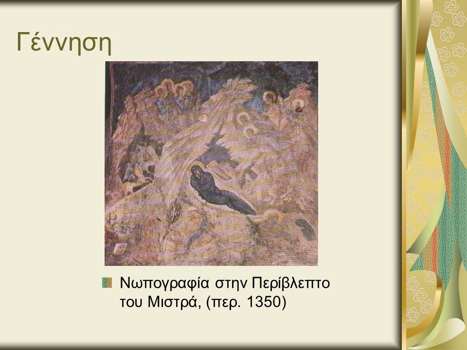 Γέννηση Νωπογραφία στην Περίβλεπτο του Μιστρά, (περ. 1350)