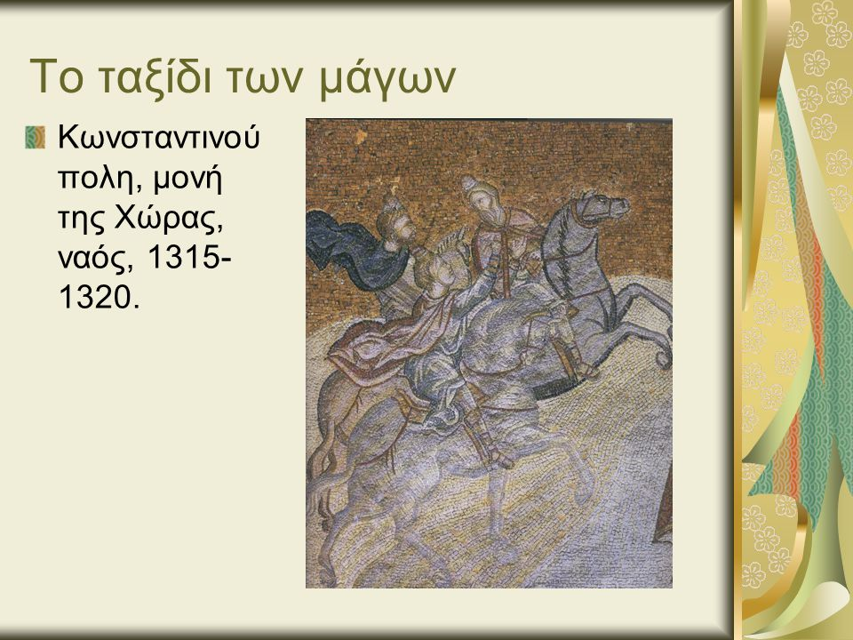 Το ταξίδι των μάγων Κωνσταντινούπολη, μονή της Χώρας, ναός, 1315-1320.